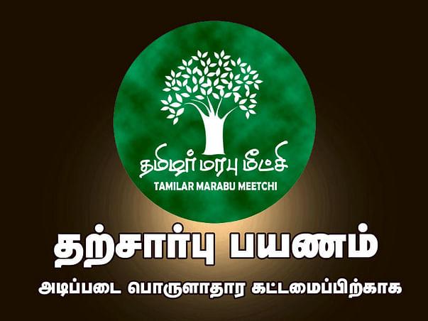 Tamilar Marabu Meetchi