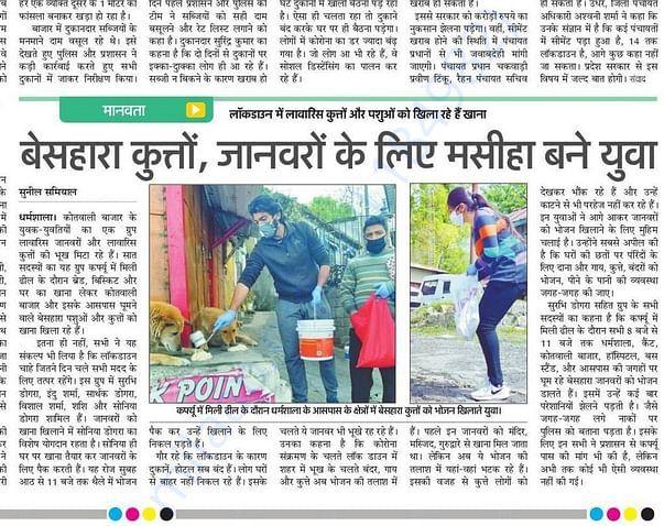 Amar Ujala's news article