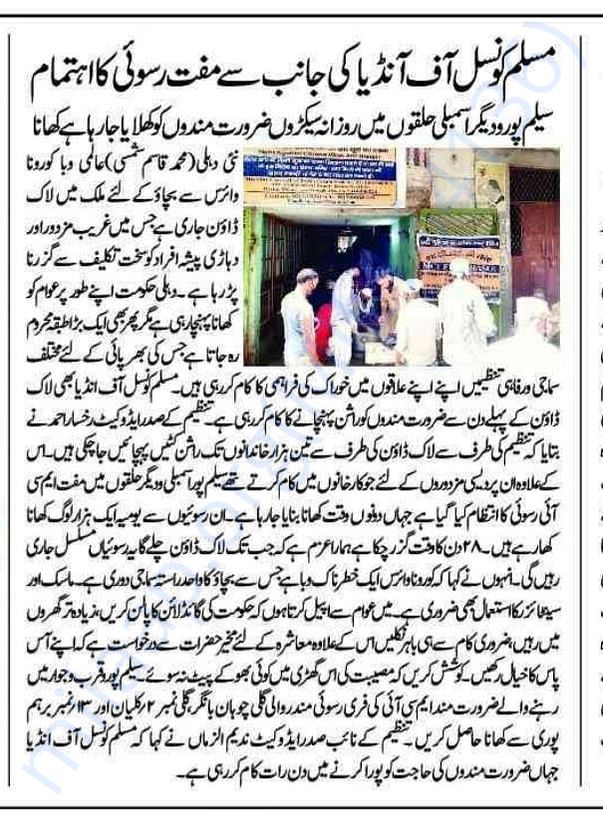 Newspapers are covering the work of Muslim council of India