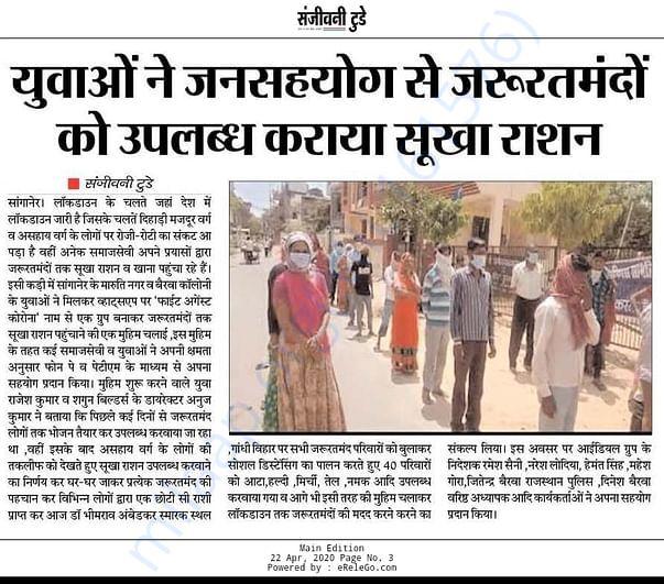 Sanjeevani today  news