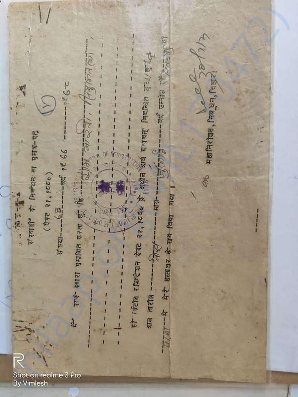 Registration certificate of Gram Bharti