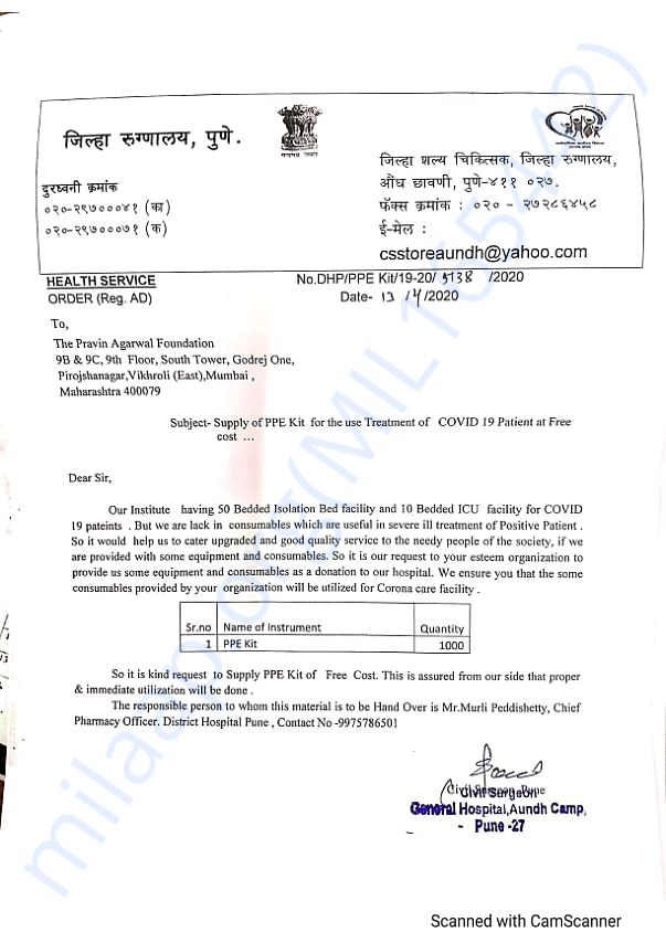 PPE Request Letter to TPAF