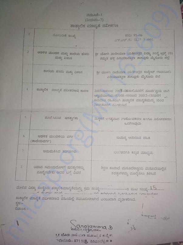 School document