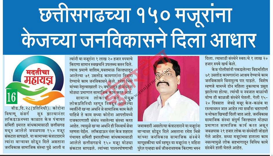 Support food kit to 150 Construction labour in covid -19 situation Beed District of Maharashtra ( India )