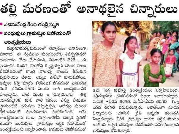 Help This Orphan children