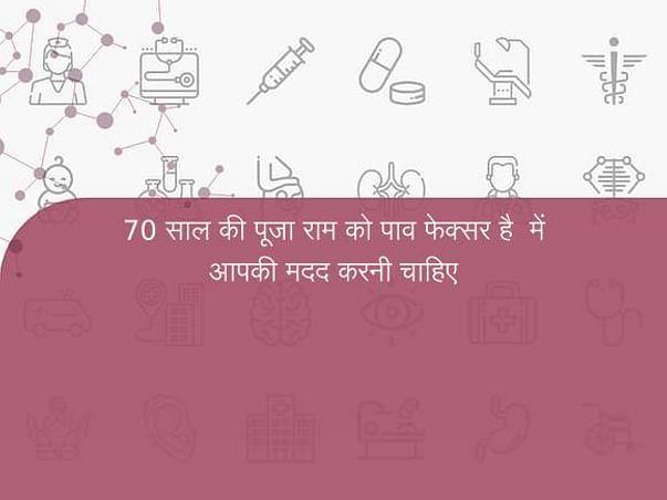 70 साल की पूजा राम को पाव फेक्सर है  में आपकी मदद करनी चाहिए