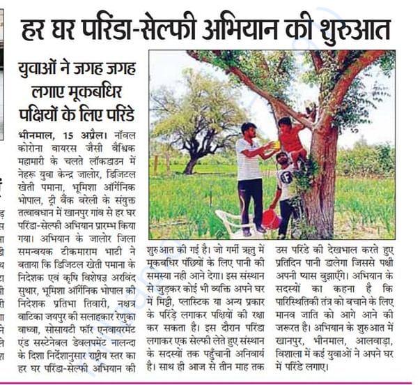 """""""Har Ghar Parinda Abhiyan"""" to feed birds across India"""