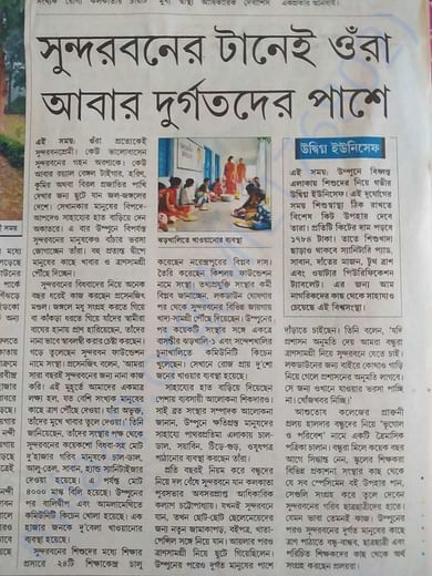 Newspaper Clip-Ei Samay Bengali Newspaper mentions Kishalay Foundation