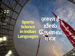 Sports Science in Indian Languages