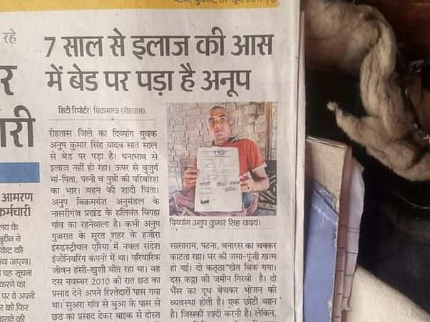 Help my friend Anup Kumar fight Spinal cord injury