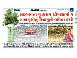 Manav Seva Cheritable Trust-Rajkot