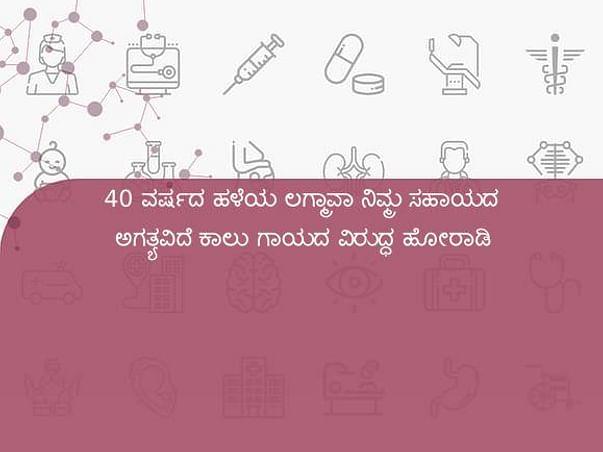40 ವರ್ಷದ ಹಳೆಯ ಲಗ್ಮಾವಾ ನಿಮ್ಮ ಸಹಾಯದ ಅಗತ್ಯವಿದೆ ಕಾಲು ಗಾಯದ ವಿರುದ್ಧ ಹೋರಾಡಿ