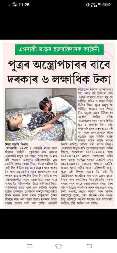 Paper cut of the news on patient Pranjal Baishya