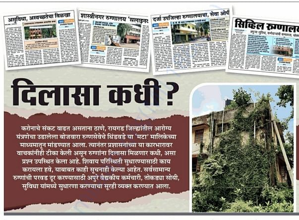 Media coverage of Yuva Foundation