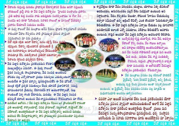 Saptarushi Charitable Trust Pamphlet