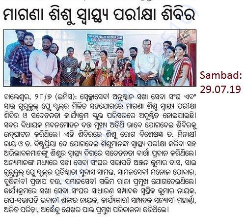Newspaper Coverage-Free Health Camp for Community Children