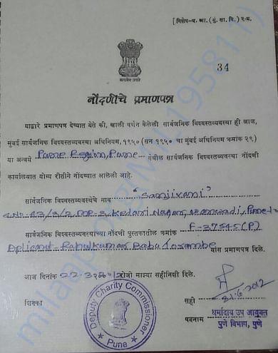 Public Trust Act Reg Certificate