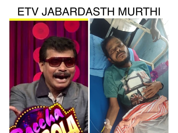 HELP ETV JABARDASTH MURTHI  fight from Chronic Pancreatitis