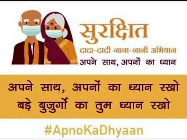Bade Buzurgon ka dhyaan rakho! All it takes is a phone call