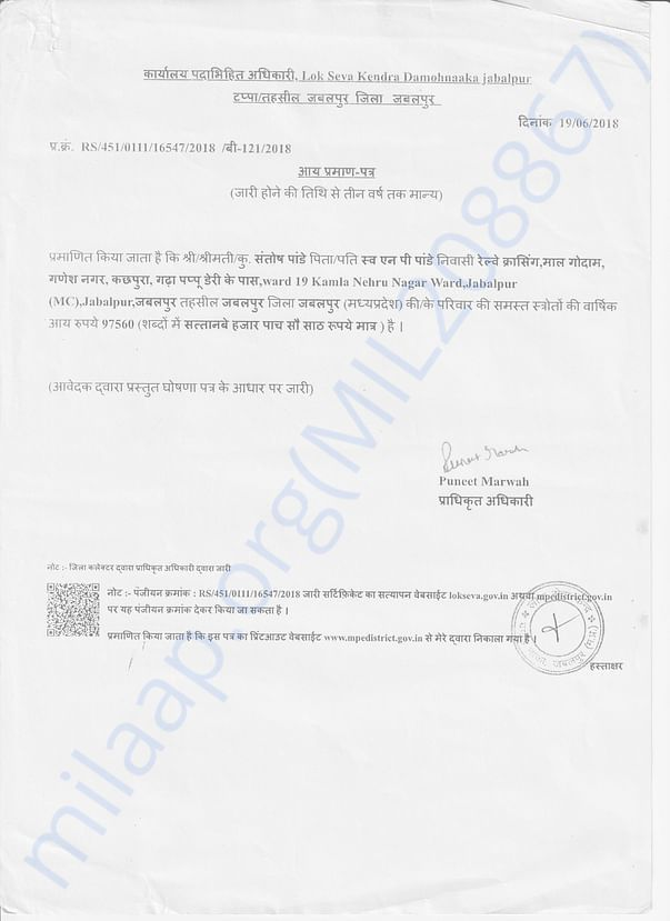Income certificate of my father