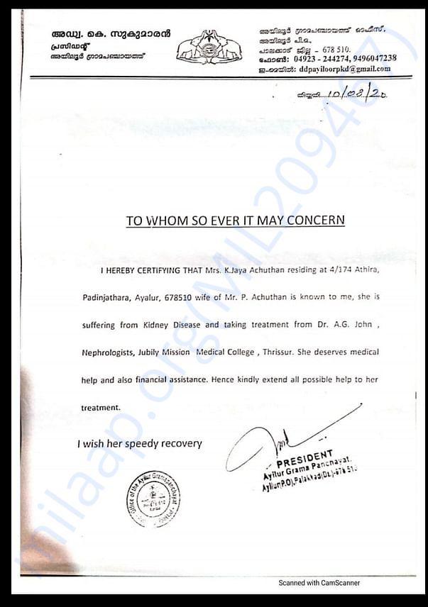 Panchayat President's Letter