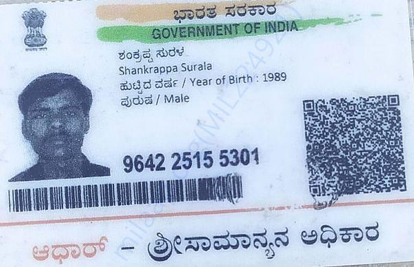 Adhar card_ Shankarppa