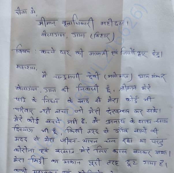 Request Letter to govt