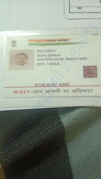 Father's Aadhar Proof