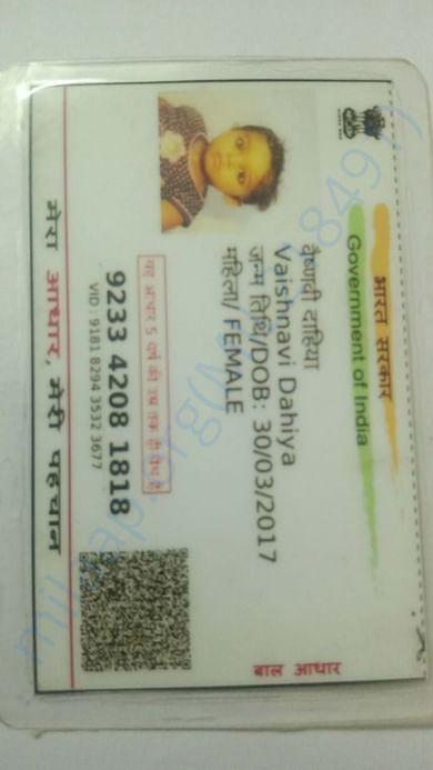Vaishnavi Aadhar card