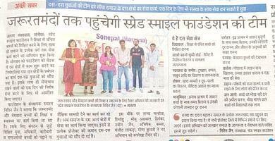 SSF Team will reach to every needy child.