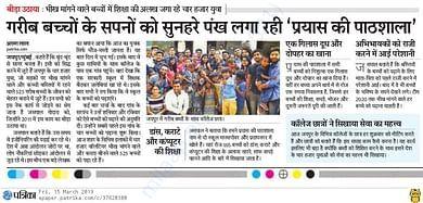 Patrika coverage of Prayaas Ki Pathshala - Stories of Change