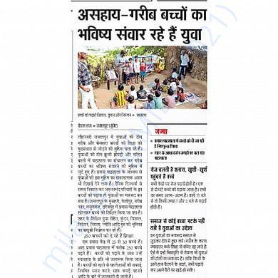 Media coverage of Prayaas Ki Pathshala - Stories Of Hope!