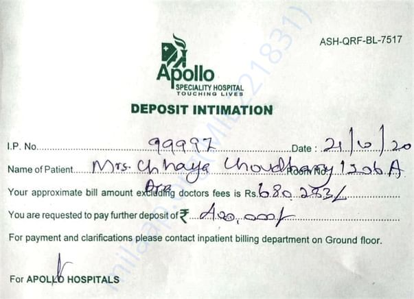deposite slip request