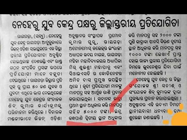 Help the unprivileged but talented youth of Odisha