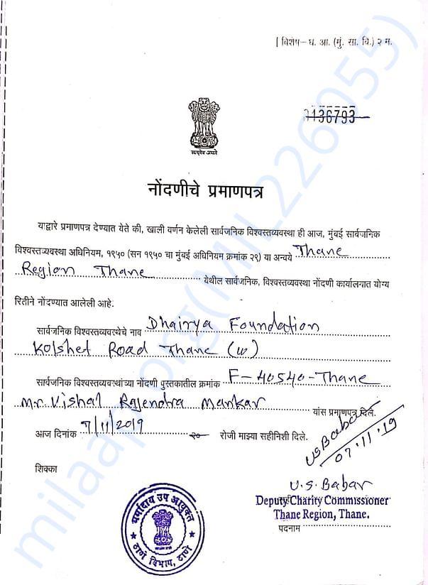 Registration copy of Dhairya Foundation