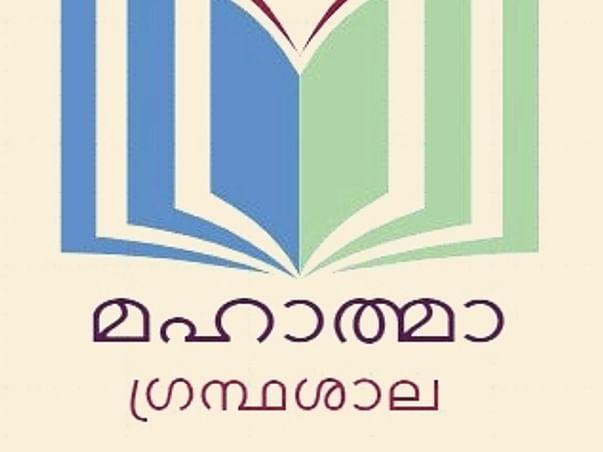 Mahatma Library മഹാത്മാഗ്രന്ഥശാല Help to setup a public library Kerala