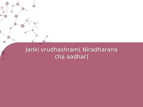 Janki vrudhashram( Niradharana cha aadhar)