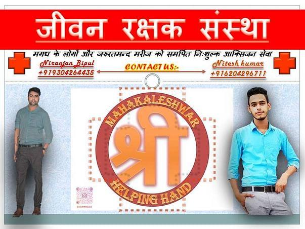 Support Shri Mahakaleshwar To Fight COVID-19