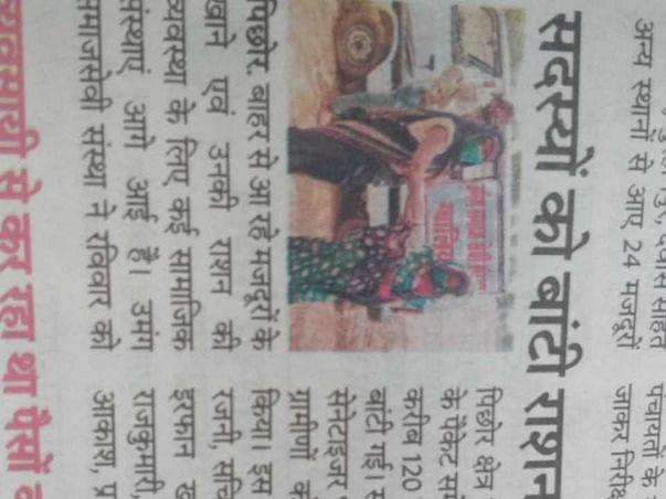Lockdown Food Distribution In Gwalior
