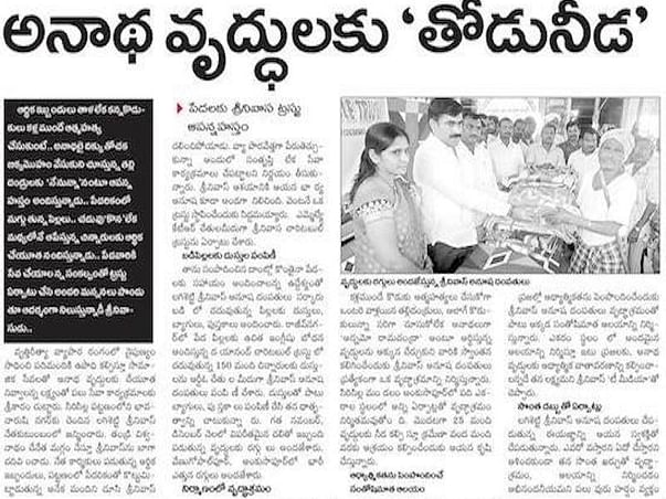 Srinivasa Charitable Trust - Old age home and other charity activities