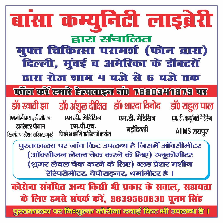 Free Teleconsultation Service