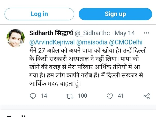 Help Sidharth Chaurasiya