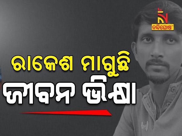 Help Rakesh for Heart surgery