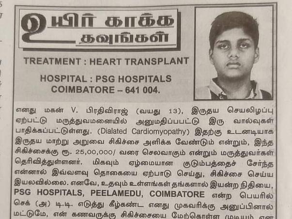 Help Prithiviraj Under Go Heart Transplant