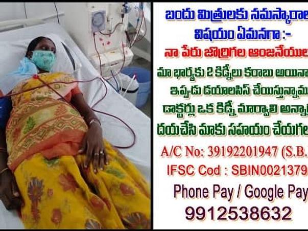 Help My Wife Pushpalatha Undergo Kidney Transplent