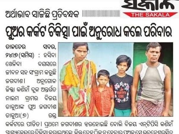 Support My Nephew Jagdish Dakua To Undergo Blood Cancer Treatment