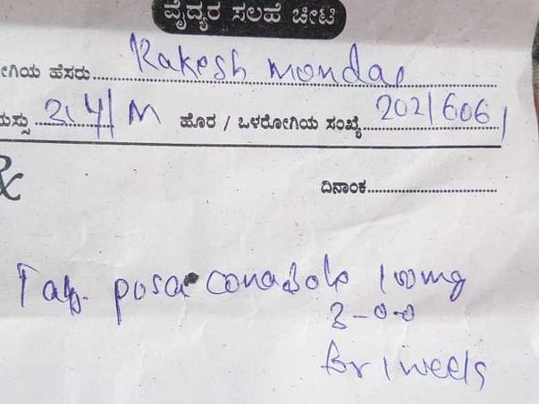 Help Rakesh's Medical Fund Raiser