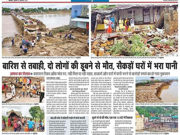 Flood Relief Support