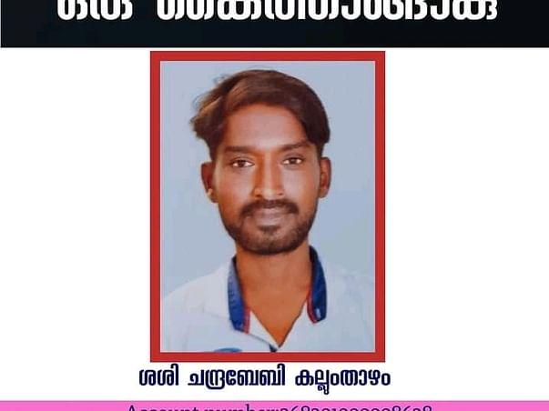 Help Sasichandrababy Undergo Kidney Transplantation