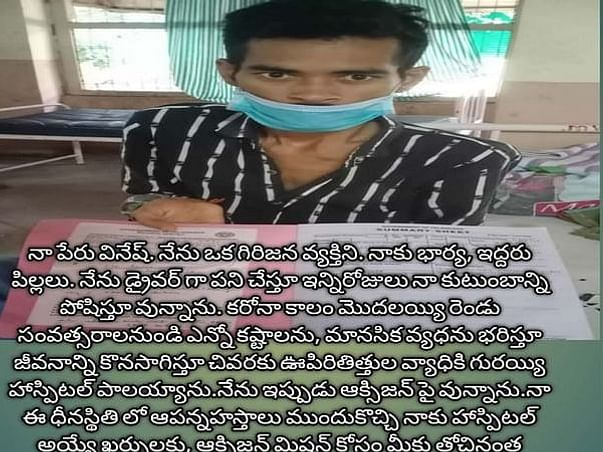 Support Vinesh Banothu Recover From Lungs Infection And Tuberculosis